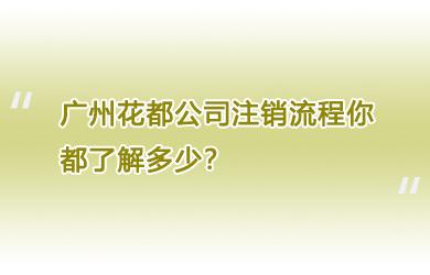 广州花都公司注销流程你都了解多少?