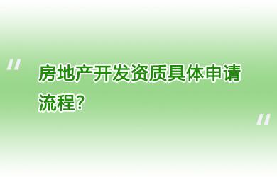 房地产开发资质具体申请流程?